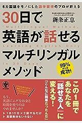 30日で英語が話せるマルチリンガルメソッド Kindle版