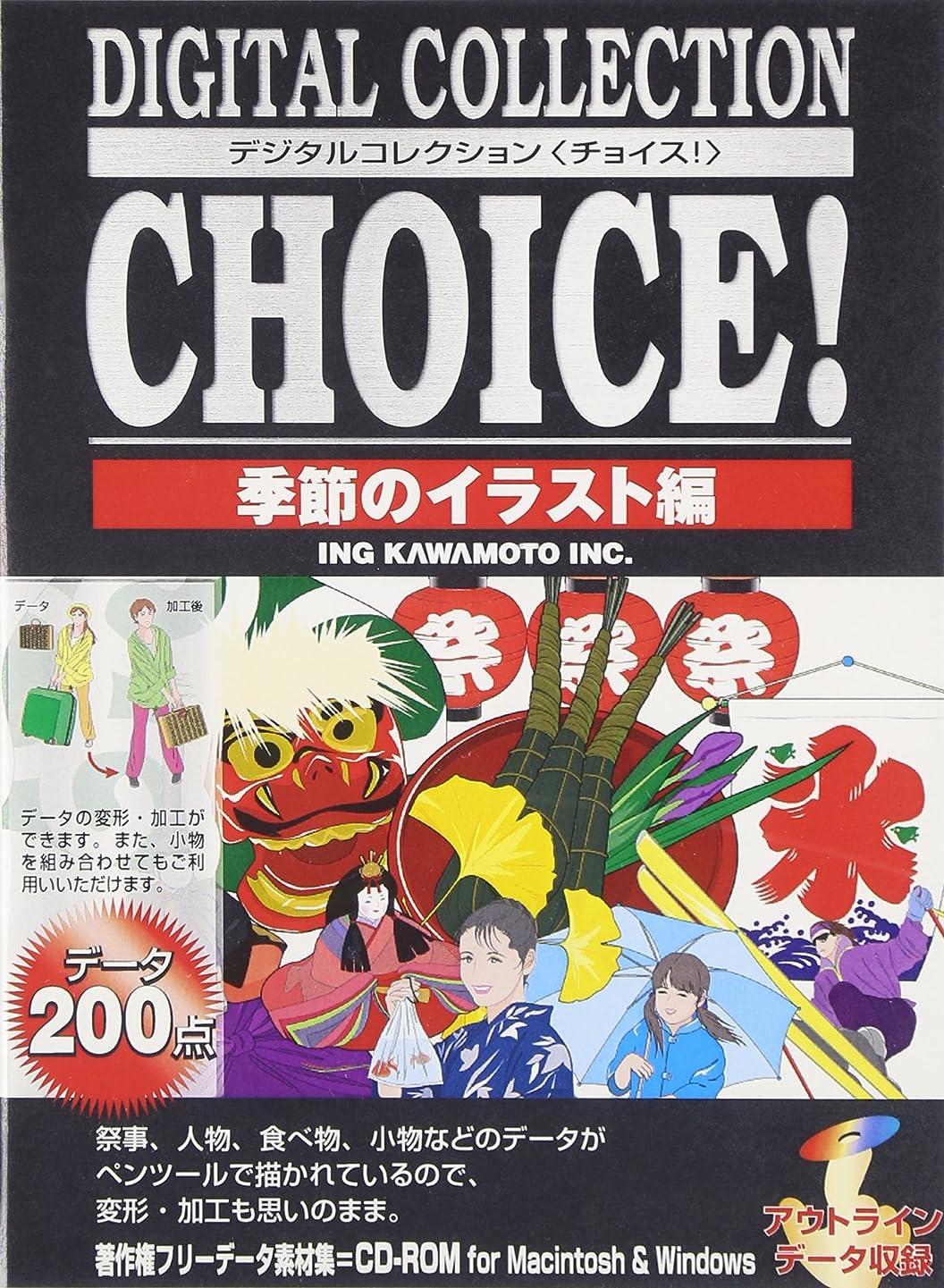 限定取り囲む地雷原Digital Collection Choice! No.13 季節のイラスト編