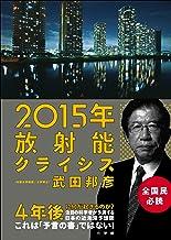 表紙: 2015年放射能クライシス   武田邦彦