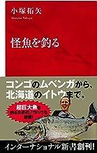 表紙: 怪魚を釣る(インターナショナル新書) (集英社インターナショナル) | 小塚拓矢