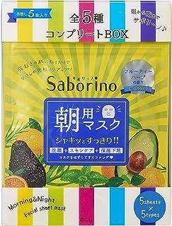 サボリーノ(saborino) サボリーノ シートマスク 5枚入り 5種セット フェイスマスク 5枚入り×5個