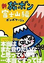 表紙: 新 旅ボン 富士山編 | ボンボヤージュ