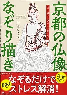 ペン1本で、心がスーッと軽くなる 京都の仏像なぞり描き (京都しあわせ倶楽部)