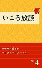 いころ放談 No.4