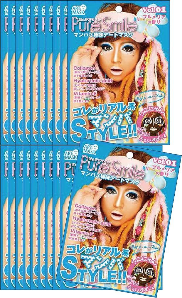 モディッシュ現像豊かにするピュアスマイル 『マンバ3姉妹シリーズアートマスク』(りーにゃん/プルメリアの香り)20枚セット