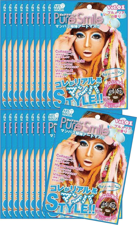 ピュアスマイル 『マンバ3姉妹シリーズアートマスク』(りーにゃん/プルメリアの香り)20枚セット