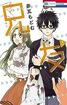 表紙: 兄友 3 (花とゆめコミックス) | 赤瓦もどむ