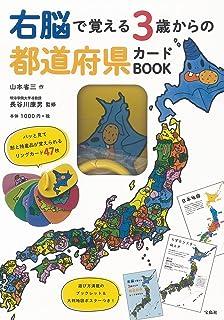 右脳で覚える 3歳からの都道府県カードBOOK (バラエティ)