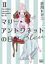 表紙: マリー・アントワネットの日記 Bleu(新潮文庫) | 吉川トリコ