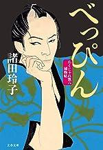 表紙: べっぴん あくじゃれ瓢六捕物帖 (文春文庫)   諸田玲子