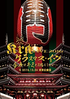 Kra LIVE 2016 【ケラスマス・イヴ~今夜はキミと過ごしたい~】@2016.12.24浅草公会堂 [DVD]