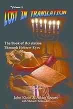 book of revelation in hebrew