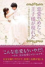 表紙: 恋愛やめたら、王子様が現れた ~幸せにしかならない魔法の恋愛~ | 舞香