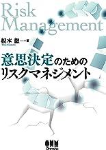 表紙: 意思決定のためのリスクマネジメント | 榎本徹