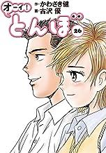 表紙: オーイ! とんぼ 第26巻 (ゴルフダイジェストコミックス) | 古沢優