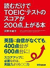 表紙: 読むだけでTOEICテストのスコアが200点上がる本 | 河野木綿子