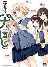 表紙: 大室家: 3 (百合姫コミックス) | なもり