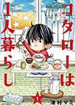 表紙: コタローは1人暮らし(1) (ビッグコミックス)   津村マミ