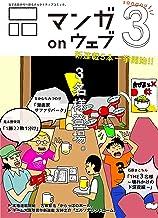 表紙: マンガ on ウェブ第3号 [雑誌] (佐藤漫画製作所) | 石原まこちん