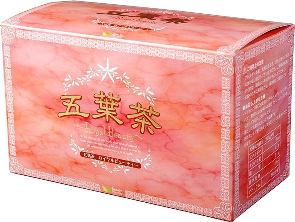 五葉茶 ロイヤルビューティー 30包