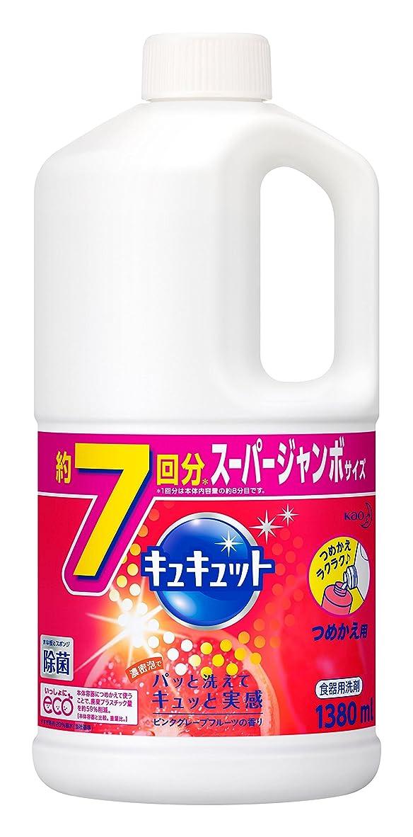 良心的面倒郵便物【大容量】キュキュット 食器用洗剤 ピンクグレープフルーツ 詰替用 1380ml