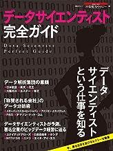 表紙: データサイエンティスト完全ガイド(日経BP Next ICT選書) | 日経情報ストラテジー