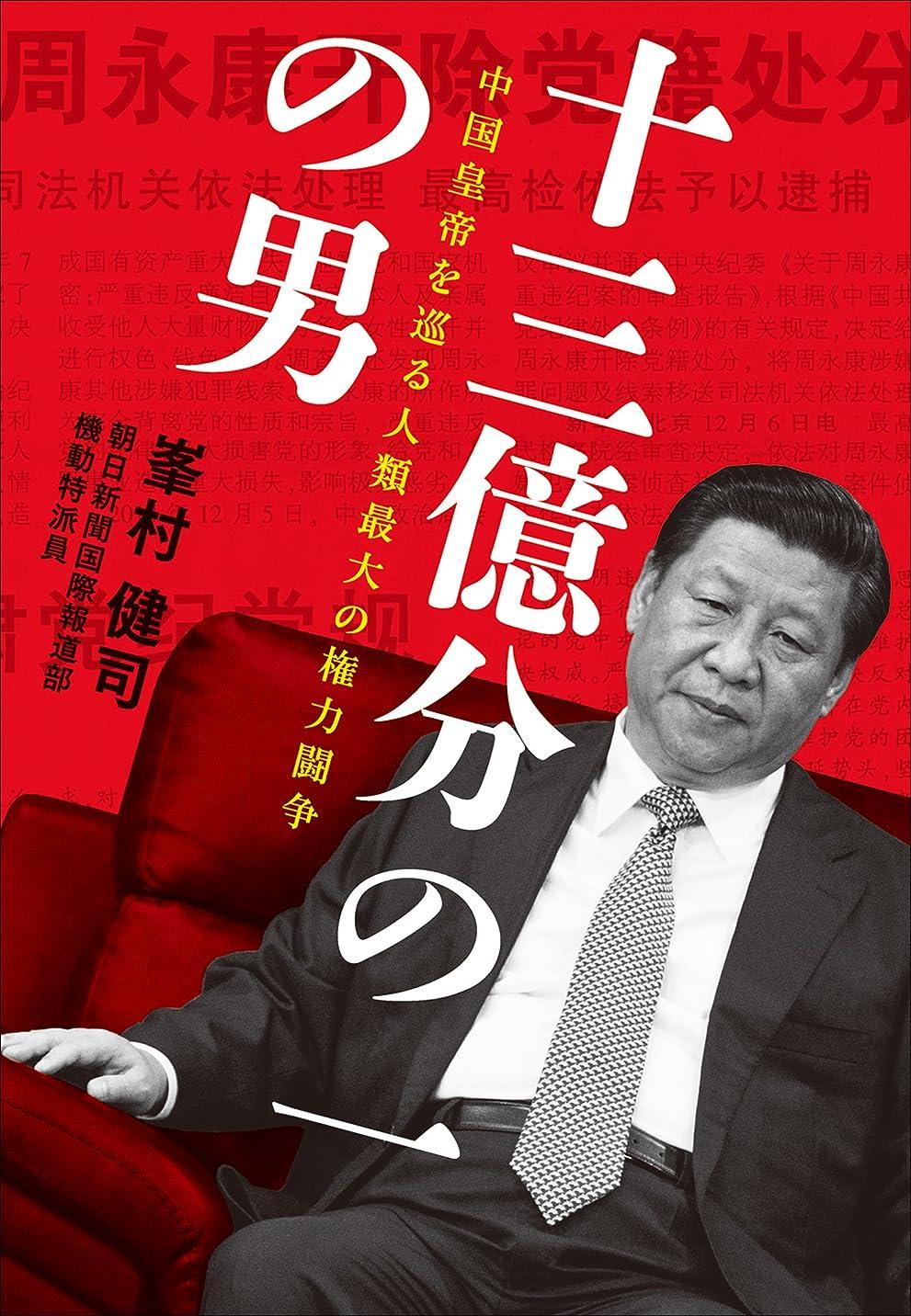 シンジケート決して耳十三億分の一の男 中国皇帝を巡る人類最大の権力闘争