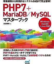表紙: PHP7+MariaDB/MySQLマスターブック | 永田 順伸