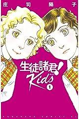 生徒諸君! Kids(1) 生徒諸君!Kids (BE・LOVEコミックス) Kindle版