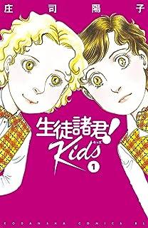 生徒諸君!Kids(1) (BE・LOVEコミックス)