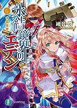 表紙: 氷結鏡界のエデン6 水晶世界 (富士見ファンタジア文庫) | カスカベ アキラ