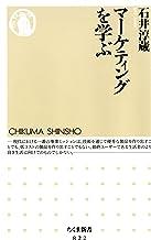 表紙: マーケティングを学ぶ (ちくま新書) | 石井淳蔵