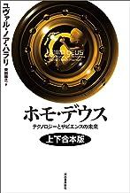表紙: ホモ・デウス 上下合本版 テクノロジーとサピエンスの未来 | 柴田裕之