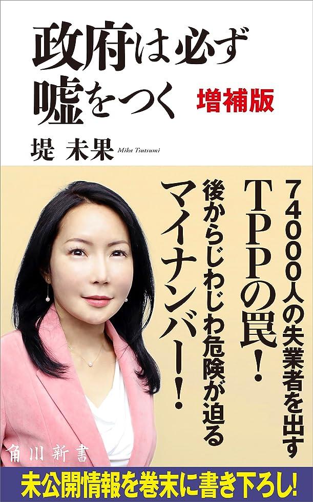 後ろに相続人口述政府は必ず嘘をつく 増補版 (角川新書)