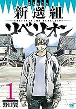 幕末転生伝 新選組リベリオン 1 (ヤングチャンピオン・コミックス)