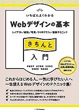 いちばんよくわかるWebデザインの基本きちんと入門 レイアウト/配色/写真/タイポグラフィ/最新テクニック
