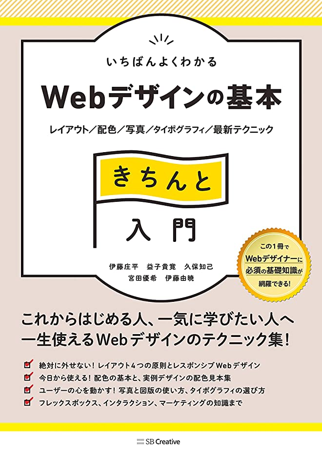 フライカイト大使充実いちばんよくわかるWebデザインの基本きちんと入門 レイアウト/配色/写真/タイポグラフィ/最新テクニック