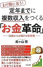 表紙: まだ間に合う! 定年までに複数収入をつくる「お金革命」 50歳からの稼ぎの新習慣 (きずな出版) | 船ヶ山 哲