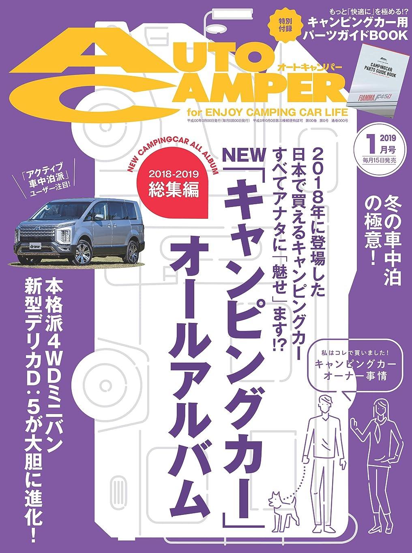 少ないと遊ぶ現実的AutoCamper (オートキャンパー) 2019年 1月号 [雑誌]