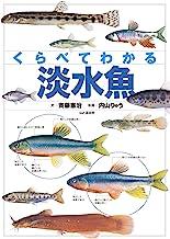 表紙: くらべてわかる 淡水魚 | 斉藤 憲治