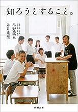 表紙: 知ろうとすること。(新潮文庫) | 早野 龍五