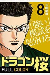 ドラゴン桜 フルカラー 版(8) (コルク) Kindle版