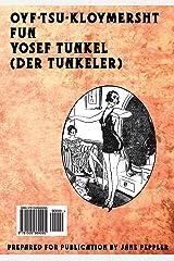 Oyf-tsu-kloymersht (Yiddish): Humoreskes (Yiddish Edition) Paperback