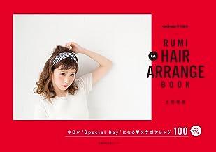 表紙: RUMI 1st HAIR ARRANGE BOOK | 土田瑠美