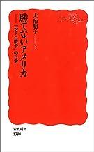 表紙: 勝てないアメリカ-「対テロ戦争」の日常 (岩波新書) | 大治 朋子