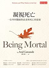 凝視死亡:一位外科醫師對衰老與死亡的思索: Being Mortal:Medicine and What Matters in the End (Traditional Chinese Edition)