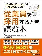 表紙: 従業員を採用するとき読む本―――その採用の仕方ではトラブルになる!!   広瀬元義