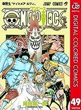 表紙: ONE PIECE カラー版 49 (ジャンプコミックスDIGITAL)   尾田栄一郎