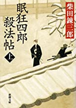 表紙: 眠狂四郎殺法帖(上)(新潮文庫)   柴田錬三郎
