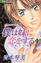 表紙: 僕は妹に恋をする(1) (フラワーコミックス)   青木琴美